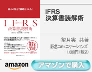 IFRS決算書読解術